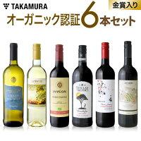 ワインセット 送料無料 第41弾 オーガニック認証ワイン大集合 白2赤4本 ロハスな毎日をより楽しく♪ (追加6本同梱可)(代引き クール便別途) [T]