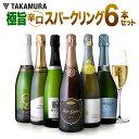 ワインセット 送料無料 第48弾 スパークリングワイン 6本...