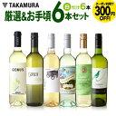 ワインセット 送料無料 第121弾 厳選&お手頃 白ワイン6...