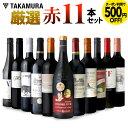 ワインセット 赤 送料無料 第3弾 世界5カ国の選りすぐり 赤ワイン 大集合! 1本あたりたったの542円(税別)!金賞受賞ワインも入ってこの価格! ブドウ品種も色々!厳選赤ワイン11本 セット(追加1本同梱可)(代引き クール便別途)[T][A]・・・