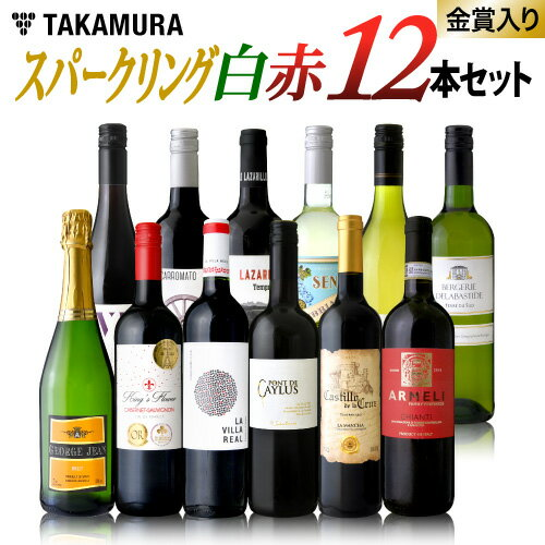 ワインセット赤白第15弾コスパ最高&選りすぐり12本金賞ワインも入った泡1本白3本赤8本(同梱不可)(代引きクール便別途) A