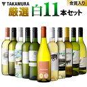 ワインセット 白 送料無料 第3弾 世界5カ国の選りすぐり 白ワイン 大集合! 1本あたりたったの596円(税込)!厳選白ワイン11本 セット(追加1本同梱可)(代引き クール便別途)[T]・・・