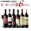 ワインセット 送料無料 第1弾 ロハスな毎日をより楽しく♪ オーガニック認証ワインだけを集めた 自然な美味しさの自然な美味しさの赤6本 ワインセット6本 (追加6本同梱可) [T]