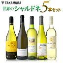 ワインセット 白 送料無料 第8弾 世界の人気品種 シャルドネ を味わいつくす 5本 白ワイン セット(白5本)(追加7本同梱可) [T]