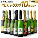 ワインセット 送料無料 第40弾 辛口 スパークリングワイン 10本 まとめてお