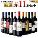 ワインセット 赤 送料無料 第11弾 世界5カ国の選りすぐり 赤ワイン 大集合! 1本あたりたったの596円(税込)!厳選赤ワイン11本 セット(追加1本同梱可)[T]・・・