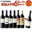 ワインセット 赤 送料無料 第142弾 ★プラス1★ 厳選&お手頃 赤ワイン 6