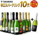 ワインセット 送料無料 第40弾 ★プラス1★ 辛口 スパークリングワイン 10