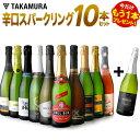 ワインセット 送料無料 第39弾 ★プラス1★ 辛口 スパークリングワイン 10