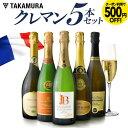 送料無料 数量限定 クレマン5本セット ALLフランス産! シャンパンと同じ瓶内二次発酵の本格派!(泡白5本)(追加7本同梱可)(代引き クール便別途) [T]・・・
