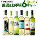 送料無料 第100弾 厳選&お手頃 白ワイン 6本 セット ...