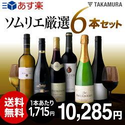 【送料無料】ワインの専門家『ソムリエ』お薦め!ワンランク上の欲張り6本泡1白1赤4本ワインセット(追加6本同梱可)(代引き・クール便別途)[T][A][P]