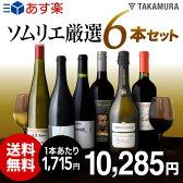 【送料無料】【第114弾】ワインの専門家『ソムリエ』お薦め!ワンランク上の欲張り6本泡1白1赤4本 ワインセット(追加6本同梱可)(代引き・クール便別途)[T][P][H]