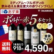 フランス ボルドー タカムラ 赤ワイン