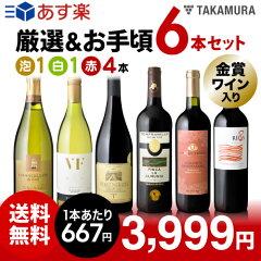 ワインセットで評判 タカムラ厳選&お手頃 ワイン (6本 セット) 口コミはどう?