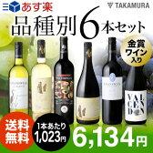 【送料無料】【第26弾】知ればもっと、ワインの楽しみ広がる♪代表的なブドウ品種を飲み比べ!白2赤4本 ワインセット(追加6本同梱可)(代引き・クール便別途)[T][P][H]