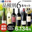 【送料無料】【第27弾】知ればもっと、ワインの楽しみ広がる♪代表的なブドウ品種を飲み比べ!白2赤4本 ワインセット(追加6本同梱可)(代引き・クール便別途)[T][H]