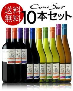 【送料無料】満を持してついに登場!チリの旨安ワインの代表格!コノスル・ヴァラエタルシリー...