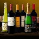 【送料無料&32%OFF♪】【第47弾】ワイン選びのお悩み解消♪ワインの専門家『ソムリエ』お薦め...