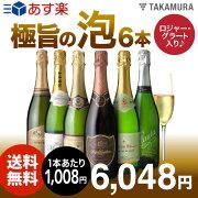 ロジャー・グラート・ロゼ スパークリングワインセット