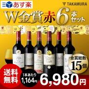 グレード トリプル タカムラ スタッフ 赤ワイン