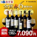 赤ワイン アイテム口コミ第1位