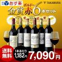 【送料無料】【第140弾】タカムラ・スタッフ厳選!!自慢の金賞ボルドー...