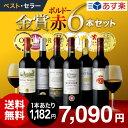 【送料無料】【第141弾】タカムラ・スタッフ厳選!!自慢の金賞ボルドー...