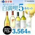 【第82弾】1本驚きの713円!いつでもやっぱり白満喫!!渇きをいやす5本 白ワインセット(送料別・追加7本同梱可)[H]