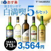 【第83弾】1本驚きの713円!いつでもやっぱり白満喫!!渇きをいやす5本 白ワインセット(送料別・追加7本同梱可)[T][P][H]
