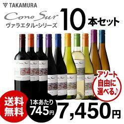 【送料無料】コノスル・ヴァラエタルアソート10本セット
