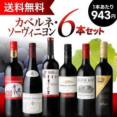【送料無料】【第11弾】世界の人気品種カベルネ・ソーヴィニヨン!その美味しさを味わいつくす♪カベルネ・ソーヴィニヨンづくし6本 赤ワインセット(追加6本同梱可)(代引き・クール便別途)[T][A][P]