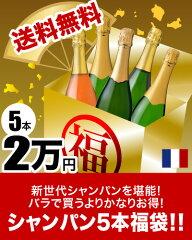【送料無料】新春スペシャル!新世代シャンパンを堪能!バラで買うよりかなりお得!シャンパン5...