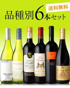 【送料無料】【第19弾】知ればもっと、ワインの楽しみ広がる♪代表的なブドウ品種を飲み比べ!白2赤4本 ワインセット(追加6本同梱可)(代引き・クール便別途)[T][A][P]