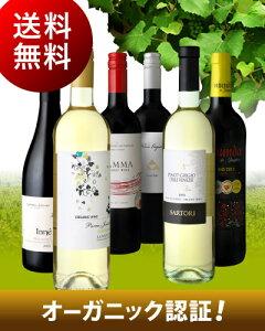 【送料無料】【第20弾】ロハスな毎日をより楽しく♪オーガニック認証ワインだけを集めた自然な美味しさの白2赤4本 ワインセット(追加6本同梱可)(代引き・クール便別途)[T][A][P]