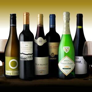 【送料無料】【第107弾】ワインの専門家『ソムリエ』お薦め!ワンランク上の欲張り6本泡1白1赤4本 ワインセット(追加6本同梱可)(代引き・クール便別途)[T][A][P]