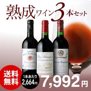 【送料無料】【第42弾】ワインの魅力『熟成』を堪能♪スタッフが試飲し、厳選しました!熟成物が勢…