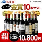 【送料無料】【第3弾】なんと、10本全部が金賞ワイン!この豪華さで、1本あたり1080円!!ボルドー満喫!金賞10本 赤ワインセット(追加2本同梱可)(代引き・クール便別途)[T][A][P][H]