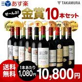 【送料無料】【第4弾】なんと、10本全部が金賞ワイン!この豪華さで、1本あたり1080円!!ボルドー満喫!金賞10本 赤ワインセット(追加2本同梱可)(代引き・クール便別途)[A][T][H]