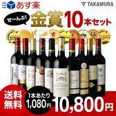 【送料無料】【第5弾】なんと、10本全部が金賞ワイン!この豪華さで、1本あたり1080円!!ボルドー満喫!金賞10本 赤ワインセット(追加2本同梱可)(代引き・クール便別途)[A][T][H]