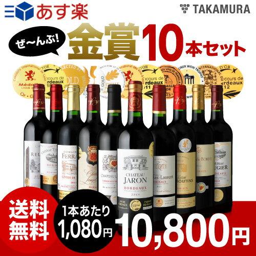 金賞赤10本