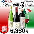 【送料無料】【第8弾】イタリア・ワインの魅力に迫る!有名生産者の逸品も入ったイタリア満喫3本!白1赤2本 ワインセット(追加9本同梱可)(代引き・クール便別途)[T][P][H]