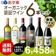【送料無料】【第29弾】ロハスな毎日をより楽しく♪オーガニック認証ワインだけを集めた自然な美味しさの白2赤4本 ワインセット(追加6本同梱可)(代引き・クール便別途)[T][P][H]