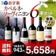 【送料無料】【第14弾】世界の人気品種カベルネ・ソーヴィニヨン!その美味しさを味わいつくす♪カベルネ・ソーヴィニヨンづくし6本 赤ワインセット(追加6本同梱可)(代引き・クール便別途)[T][P][H]