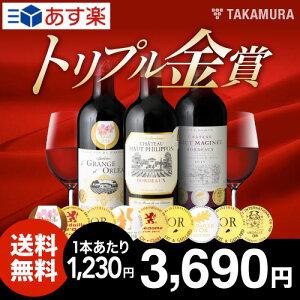 トリプル ボルドー 赤ワイン