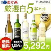 【送料無料】【第20弾】1本あたり1059円でこの充実度!金賞白ワインも入ってる!!厳選5本!白ワインセット(追加7本同梱可)(代引き・クール便別途)[T][P][H]