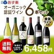 【送料無料】【第30弾】ロハスな毎日をより楽しく♪オーガニック認証ワインだけを集めた自然な美味しさの白2赤4本 ワインセット(追加6本同梱可)(代引き・クール便別途)[T][P][H]