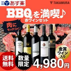 【送料無料】そと飲みが美味しい季節♪『肉にモッテコイ』な、濃厚フルボディ5本!BBQを満喫♪赤ワインセット(追加7本同梱可)(代引き・クール便別途)[T][H]
