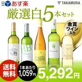 【送料無料】【第21弾】1本あたり1059円でこの充実度!金賞白ワインも入ってる!!厳選5本!白ワインセット(追加7本同梱可)(代引き・クール便別途)[T][H]