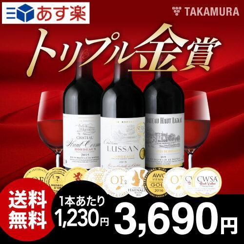 トリプル金賞